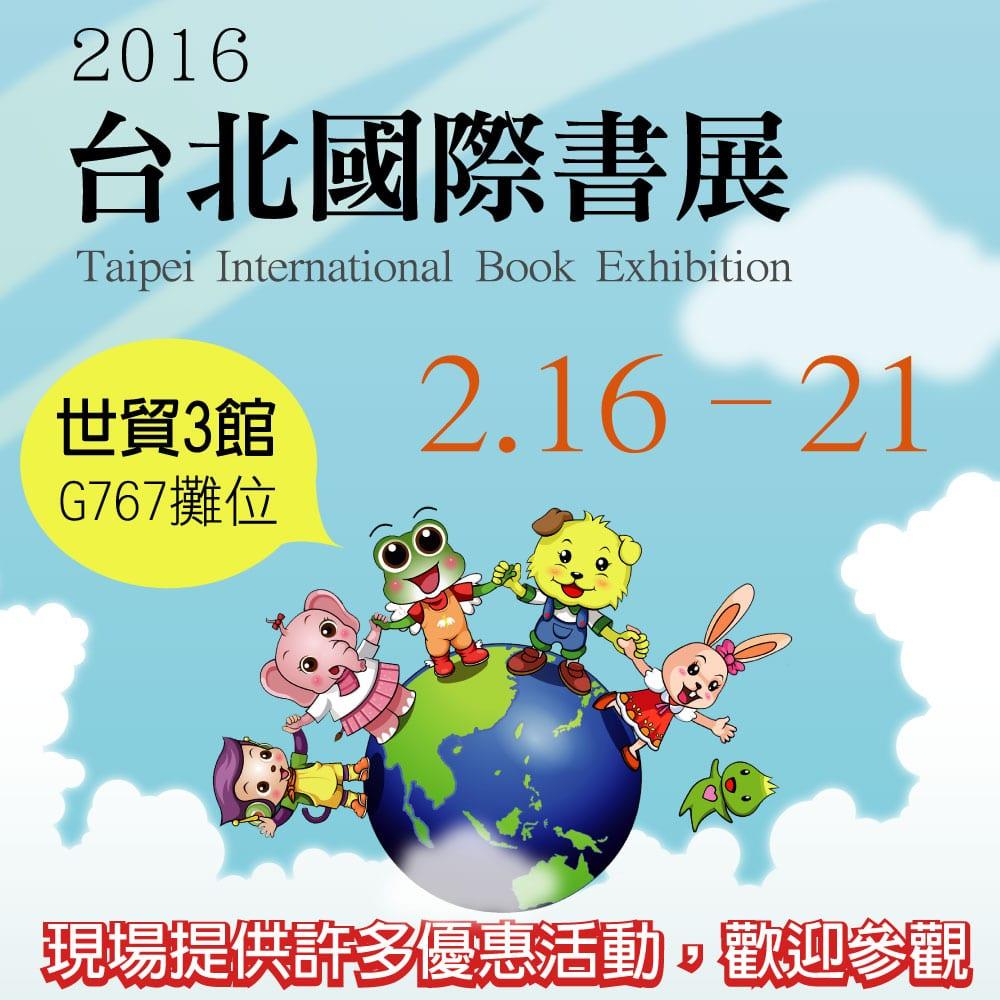 book_Exhibition_2016 2016台北國際書展 2.16~21  現場有許多優惠,歡迎參觀 - book Exhibition 20161 - 2016台北國際書展 2.16~21  現場有許多優惠,歡迎參觀