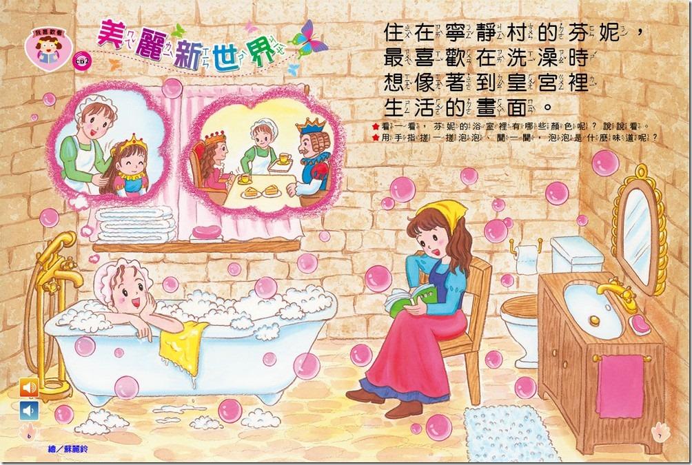304-06-07 全國兒童樂園 (小飛蛙月刊) no.304 期 出刊囉