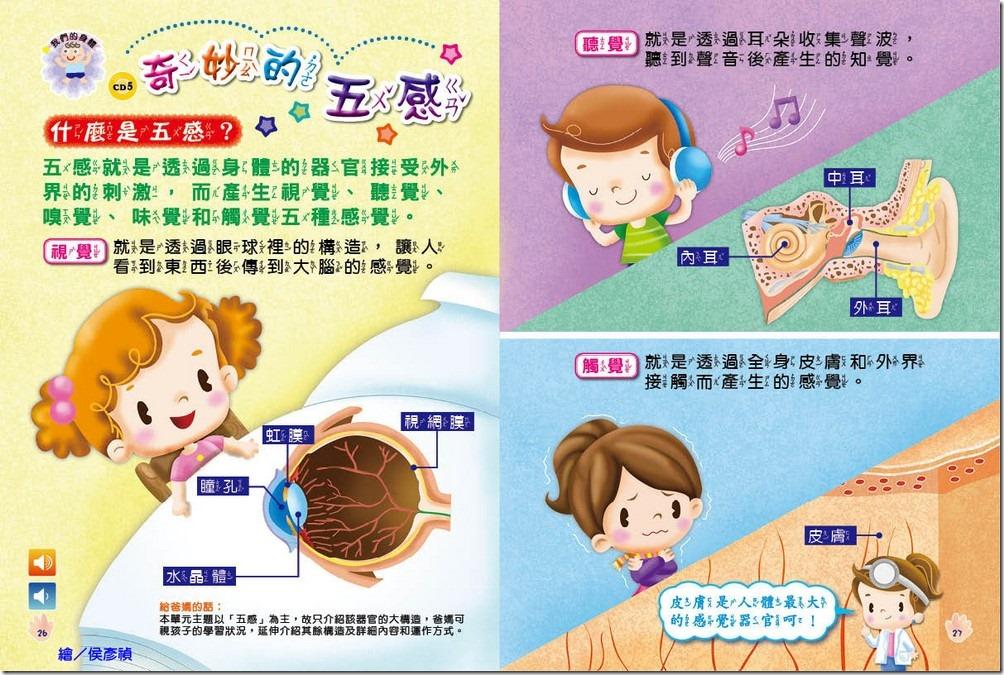 304-26-27 全國兒童樂園 (小飛蛙月刊) no.304 期 出刊囉