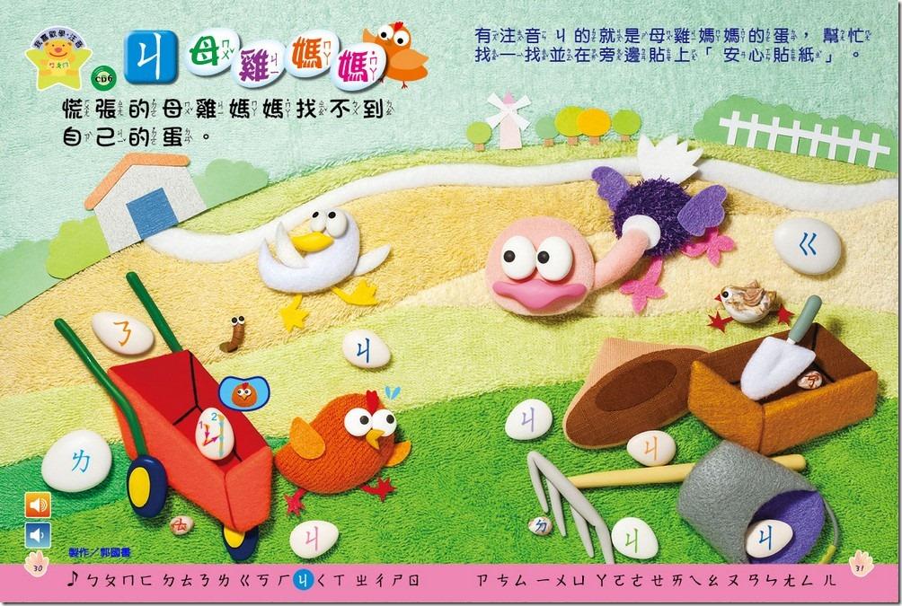304-30-31 全國兒童樂園 (小飛蛙月刊) no.304 期 出刊囉