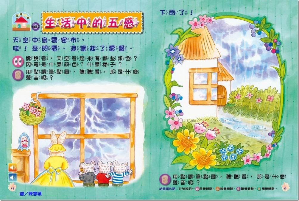 304-42-43 全國兒童樂園 (小飛蛙月刊) no.304 期 出刊囉