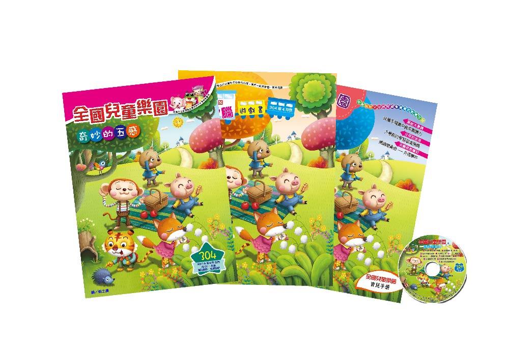 ncl 304 01 -news- 全國兒童樂園 (小飛蛙月刊) NO.304 期 出刊囉