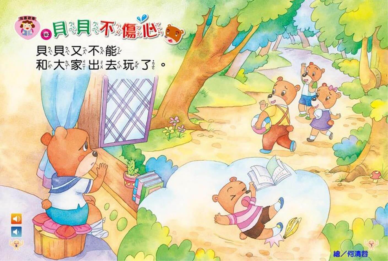 052916 0933 1 - 全國兒童樂園 小飛蛙月刊 NO.305 期出刊囉!