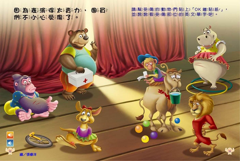 052916 0933 6 - 全國兒童樂園 小飛蛙月刊 NO.305 期出刊囉!
