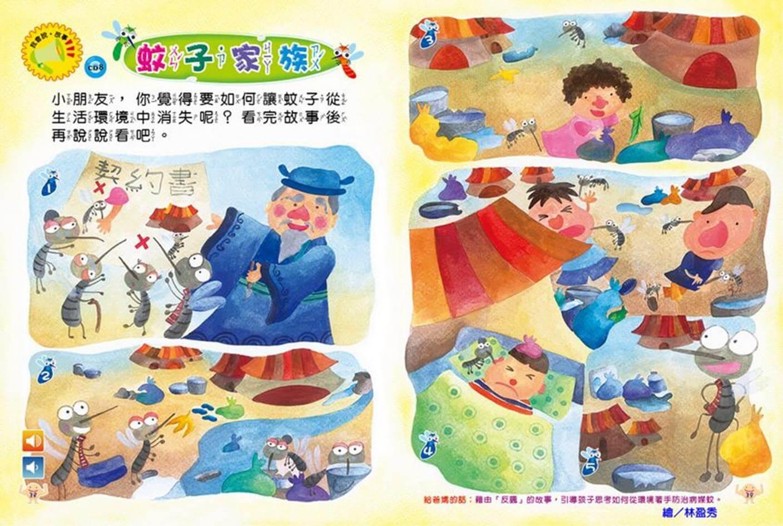 052916 0933 7 - 全國兒童樂園 小飛蛙月刊 NO.305 期出刊囉!