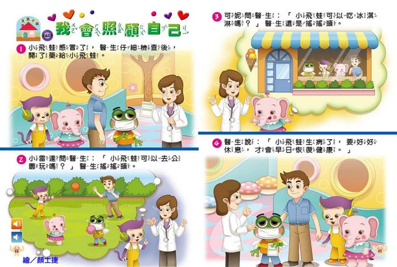052916 0933 8 - 全國兒童樂園 小飛蛙月刊 NO.305 期出刊囉!