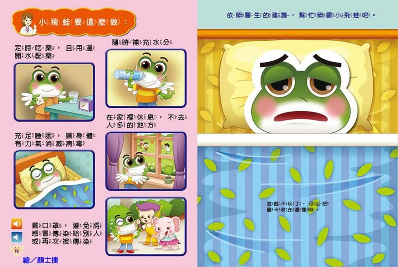 052916 0933 9 - 全國兒童樂園 小飛蛙月刊 NO.305 期出刊囉!