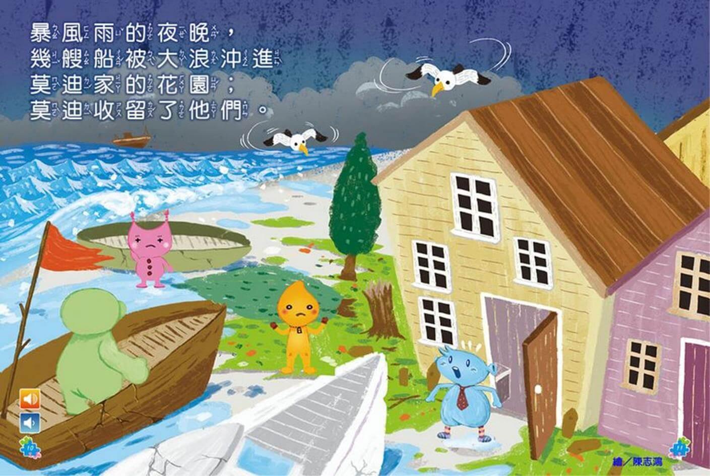 052916 1042 NO3 - 全國兒童樂園 小飛蛙月刊 NO.306 期出刊囉!
