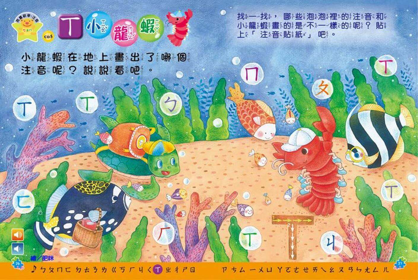 052916 1042 NO6 - 全國兒童樂園 小飛蛙月刊 NO.306 期出刊囉!