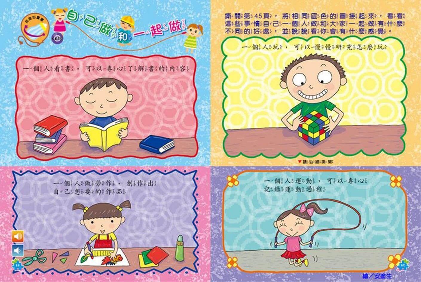 全國兒童樂園 小飛蛙月刊 no.306 期出刊囉!