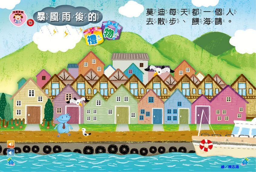 Kid storybook001805295932 - 全國兒童樂園 小飛蛙月刊 NO.306 期出刊囉!
