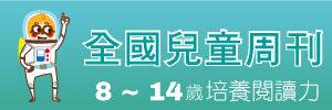 國語周刊 全國兒童線上訂閱 享優惠 - kid books205212236 300x100 - 全國兒童線上訂閱 享優惠
