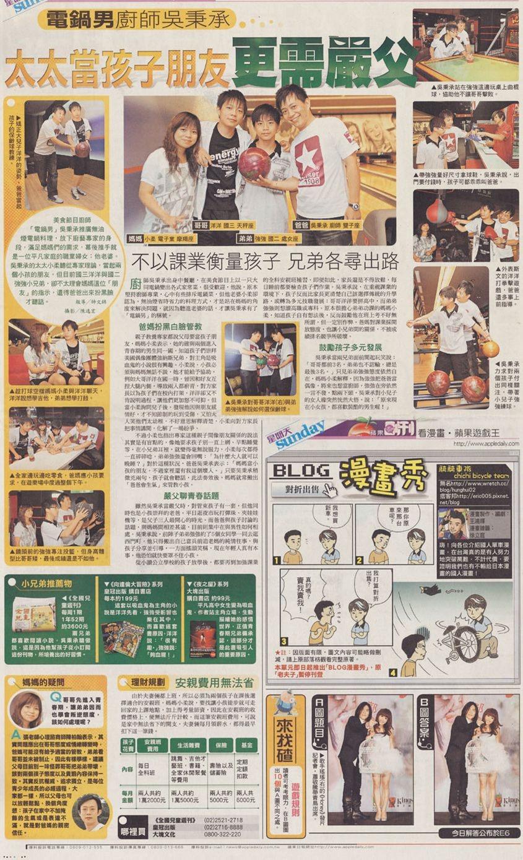 Kid storybook000105262646 thumb -q- 美食節目「電鍋男」吳秉承幫孩子從小訂閱全國兒童週刊,培養閱讀力