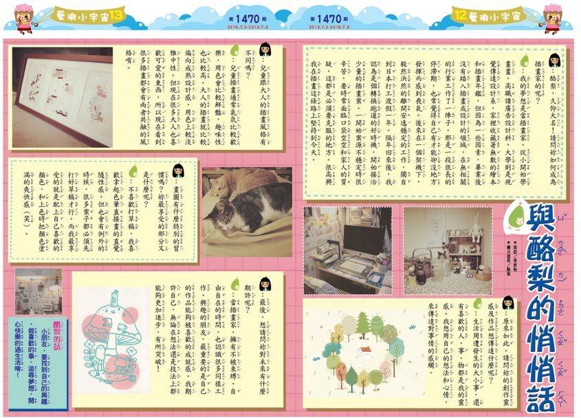 Kid_storybook000206121218 全國兒童週刊 1470期出刊囉!全國兒童週刊 1470期出刊囉!