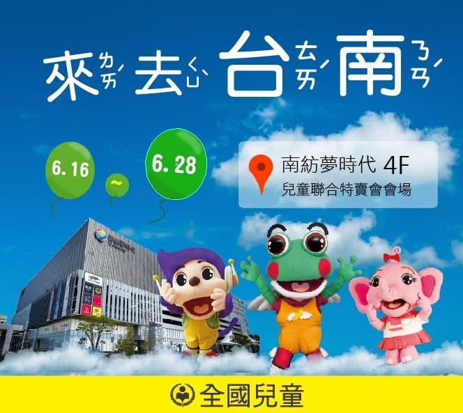 fb web 4 thumb -news- 【來去台南】6.16~6.28 南紡夢時代展示特賣會