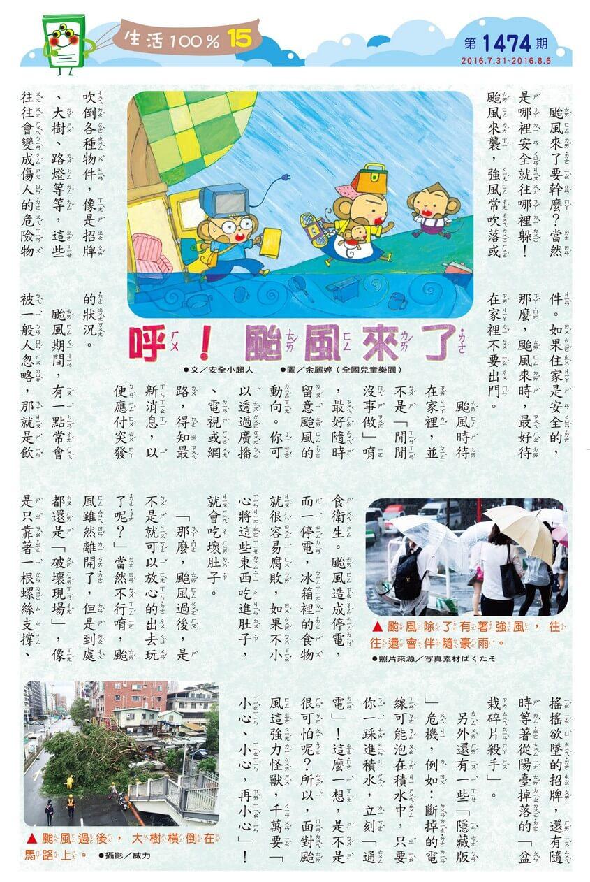 呼!颱風來了 全國兒童週刊 1474期出刊囉!全國兒童週刊 1474期出刊囉!