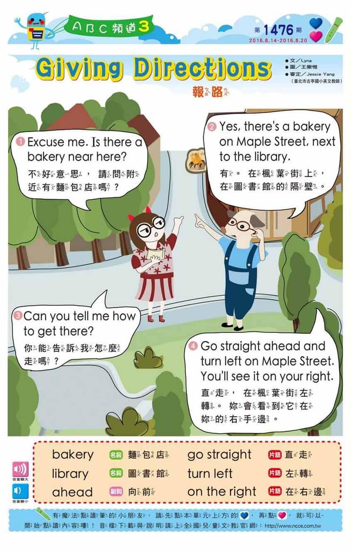 kid story book weekly1476 03 -news- 全國兒童週刊 1476期出刊囉!