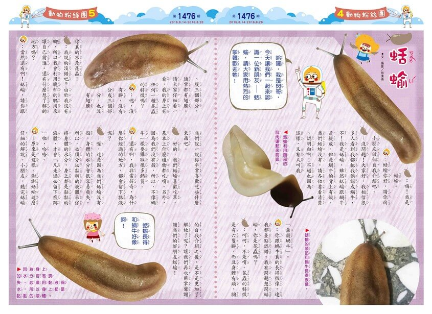 kid story book weekly1476 04 05 -news- 全國兒童週刊 1476期出刊囉!