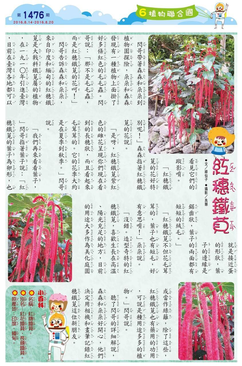 kid story book weekly1476 06 -news- 全國兒童週刊 1476期出刊囉!