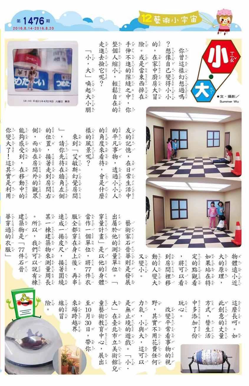 kid story book weekly1476 12 -news- 全國兒童週刊 1476期出刊囉!