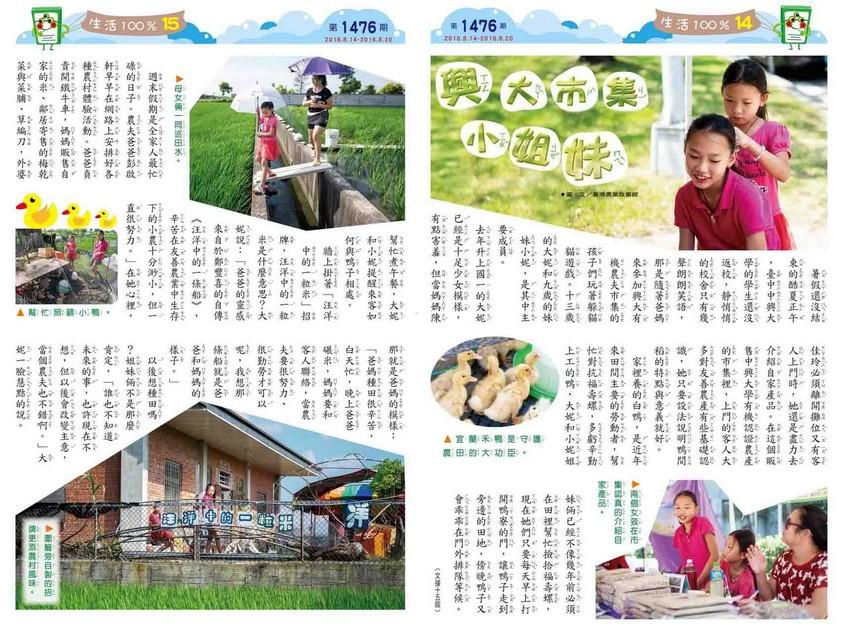 kid story book weekly1476 14 15 -news- 全國兒童週刊 1476期出刊囉!