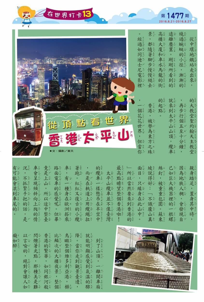從頂點看世界 香港太平山 全國兒童週刊 1477期出刊囉!全國兒童週刊 1477期出刊囉!