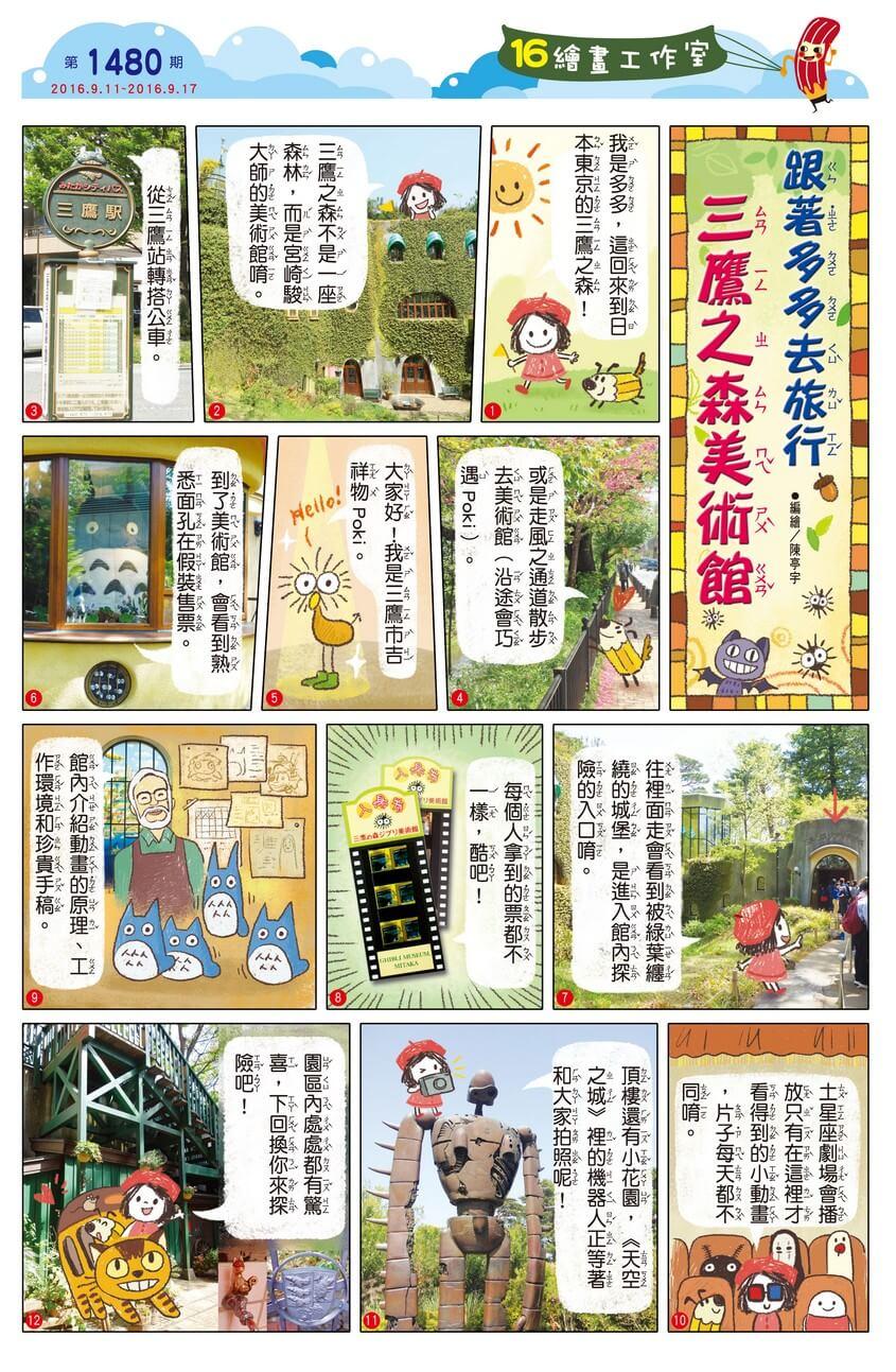 跟著多多去旅行  三鷹之森美術館 全國兒童週刊1480期出刊囉!