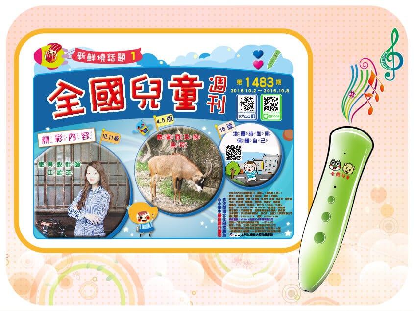 kid story book weekly1483 01 - 全國兒童週刊1483期出刊囉!