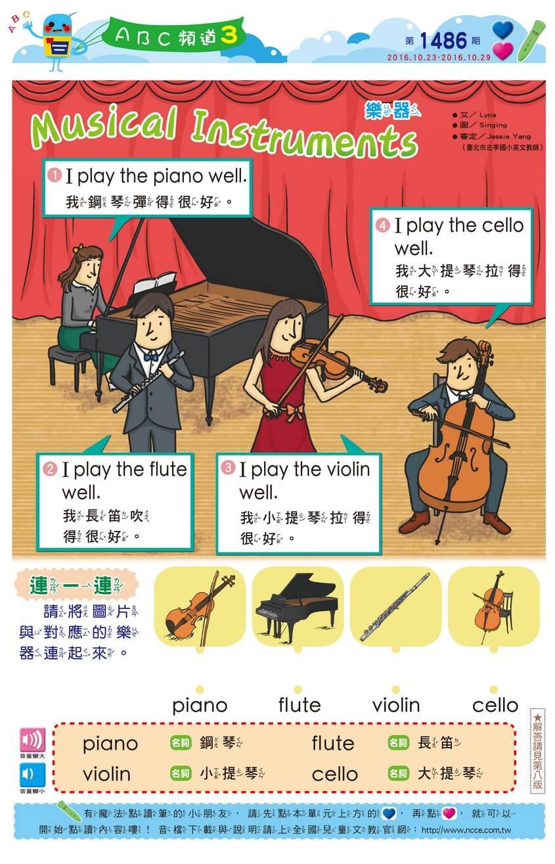 Musical Instruments 樂器鋼琴長笛小提琴大提琴 全國兒童週刊1486期出刊囉!全國兒童週刊1486期出刊囉!