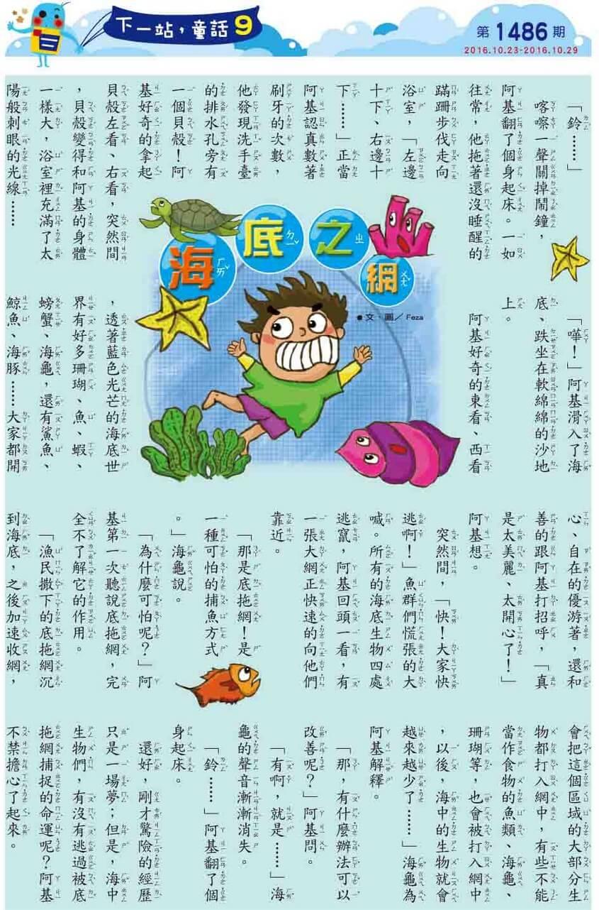 海底之網 全國兒童週刊1486期出刊囉!全國兒童週刊1486期出刊囉!
