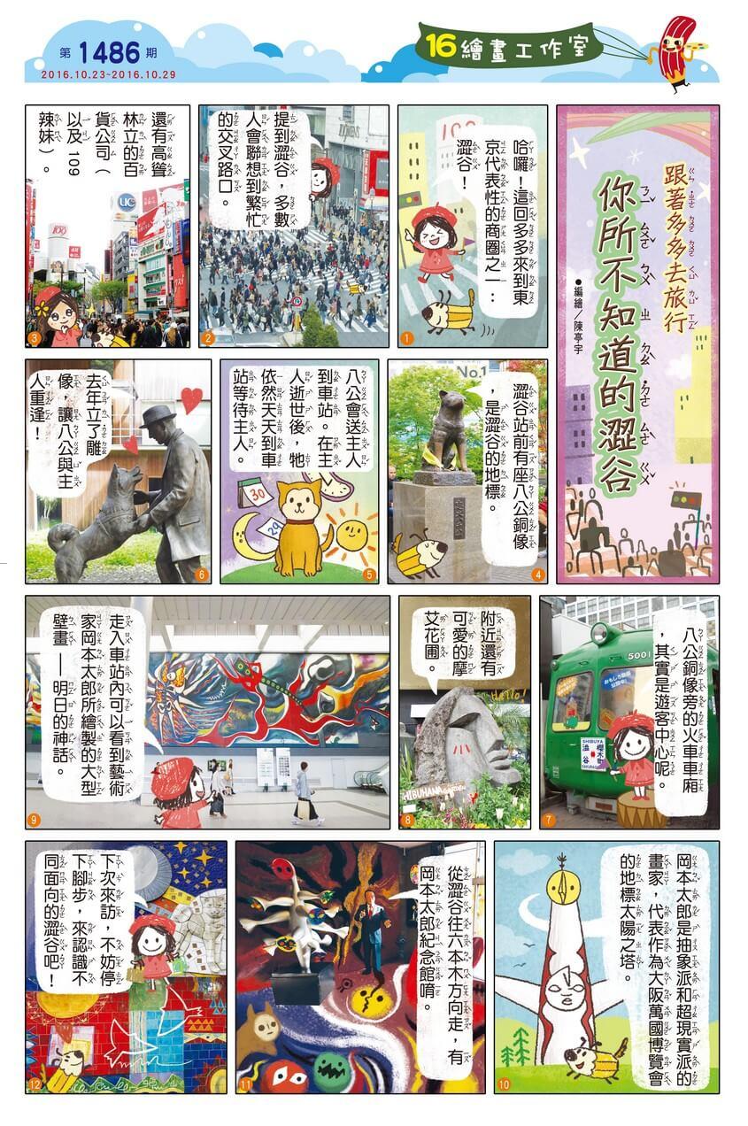跟著多多去旅行 你所不知道的澀谷 全國兒童週刊1486期出刊囉!全國兒童週刊1486期出刊囉!