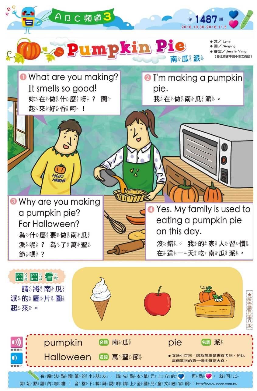 Pumpkin Pie南瓜派