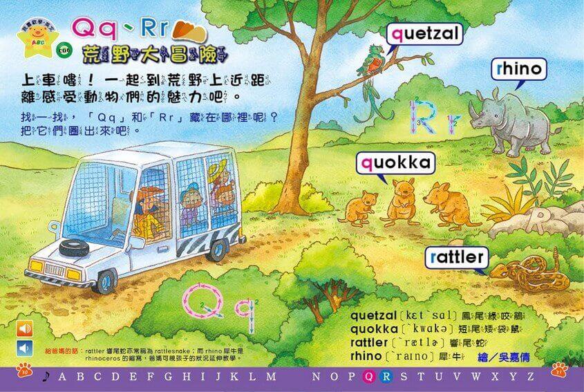 我喜歡學‧英文:Qq、Rr ‧ 荒野大冒險 全國兒童樂園 小飛蛙月刊 no.312 期出刊囉!全國兒童樂園 小飛蛙月刊 NO.312 期出刊囉!