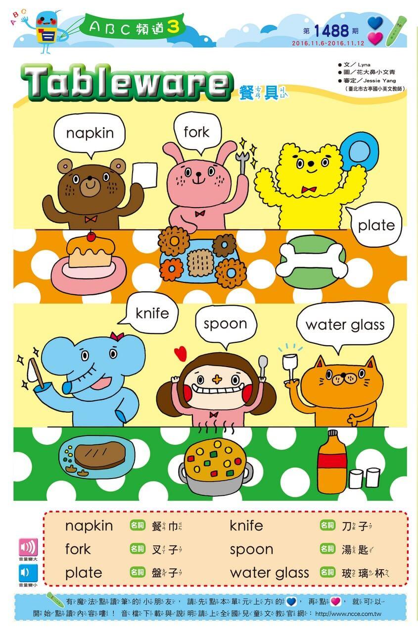 ABC頻道 Tableware 餐具 全國兒童週刊1488期出刊囉!