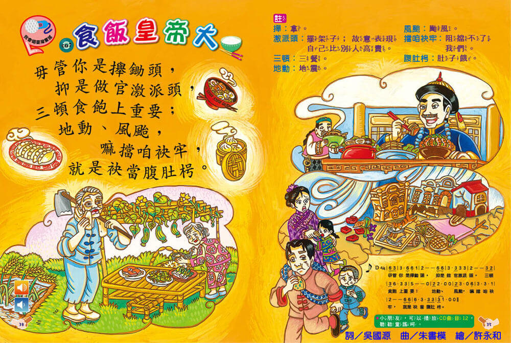 我會唱臺灣童謠:食飯皇帝大