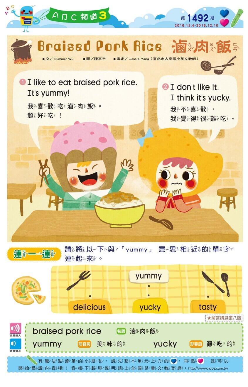Braised Pork Rice 滷肉飯 全國兒童週刊1492期出刊囉!