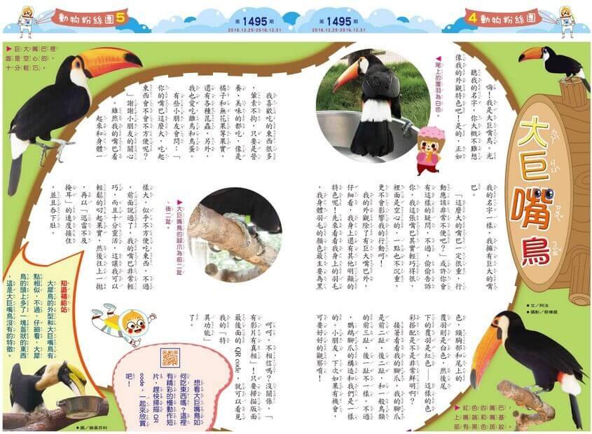 kid story book weekly1495 04 05 -news- 全國兒童週刊1495期出刊囉!