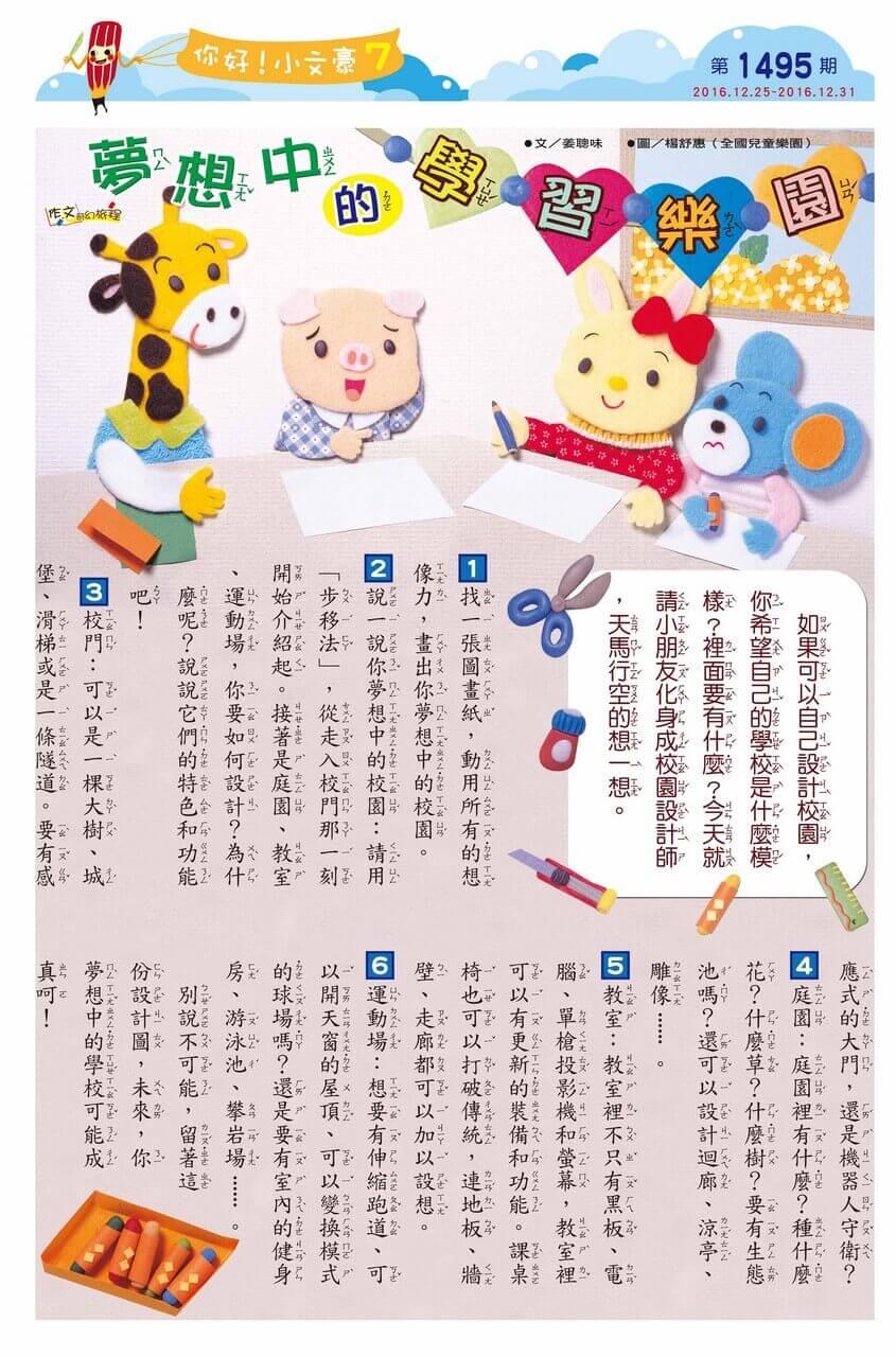kid story book weekly1495 07 -news- 全國兒童週刊1495期出刊囉!