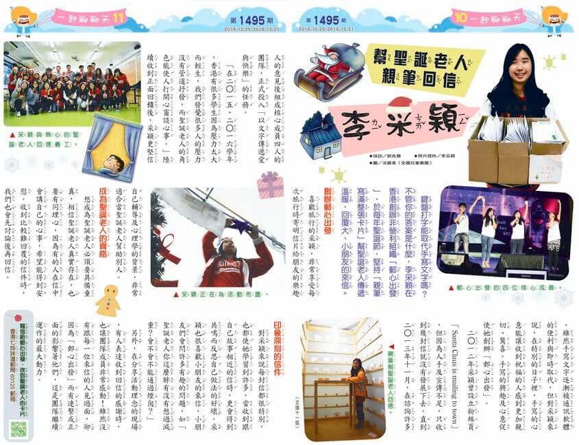 kid story book weekly1495 10 11 -news- 全國兒童週刊1495期出刊囉!