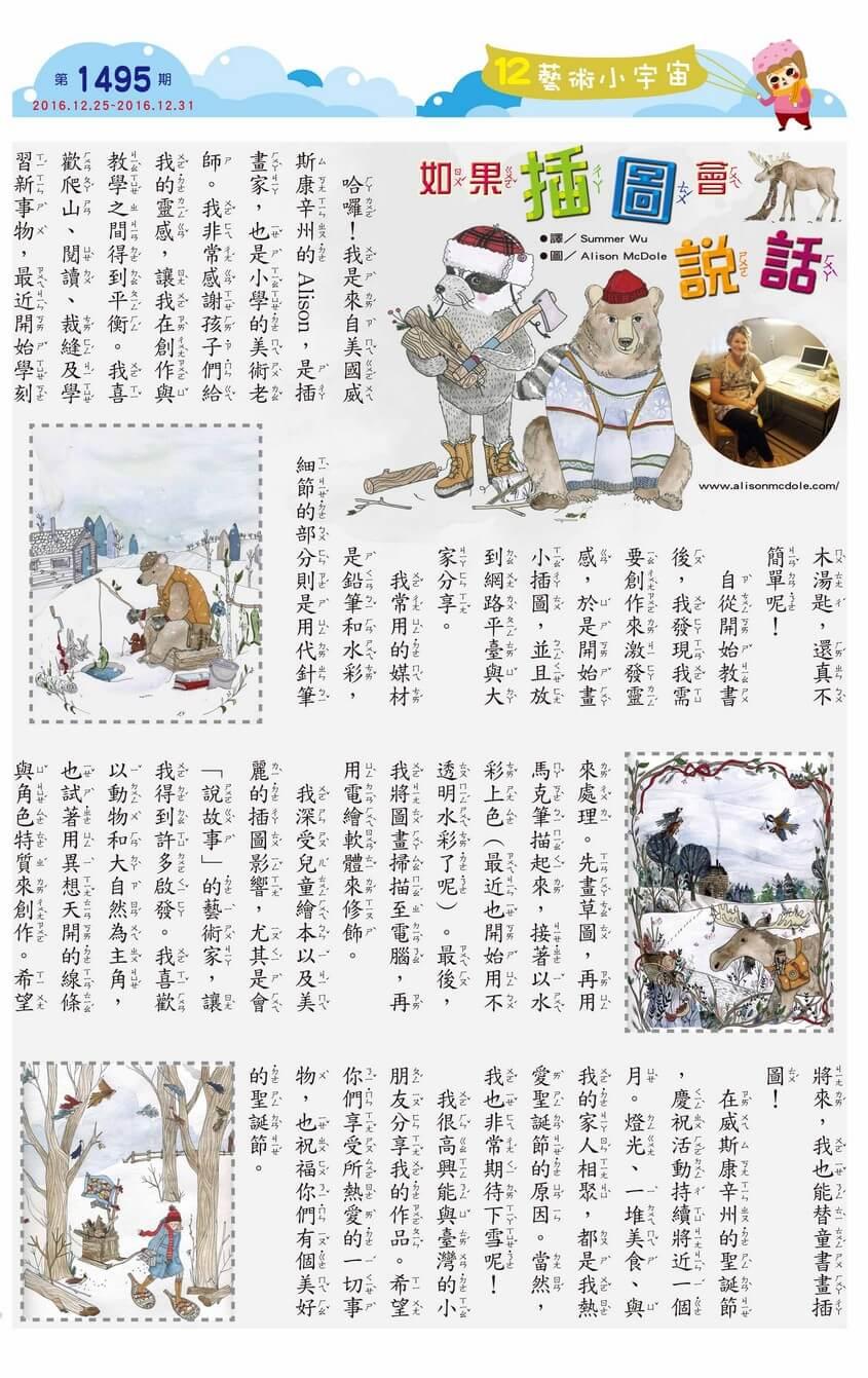 kid story book weekly1495 12 -news- 全國兒童週刊1495期出刊囉!