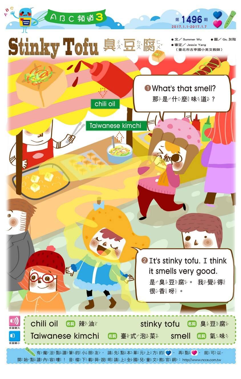 Stinky Tofu臭豆腐 全國兒童週刊1496期出刊囉!全國兒童週刊1496期出刊囉!