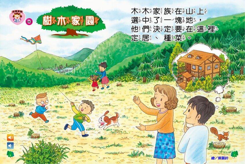 我喜歡看:樹木家園 全國兒童樂園 小飛蛙月刊 no.314 期出刊囉!