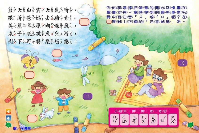 我喜歡學‧注音:ㄨ、ㄩ‧我們踏青去 全國兒童樂園 小飛蛙月刊 no.314 期出刊囉!
