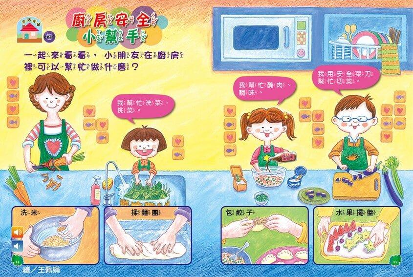 生活小站:廚房安全小幫手 全國兒童樂園 小飛蛙月刊 no.314 期出刊囉!