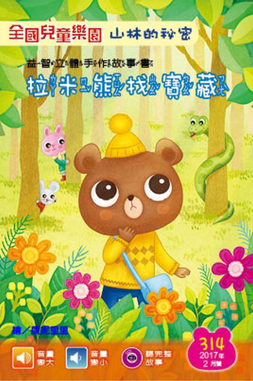 益智立體手作故事書:拉米熊找寶藏 全國兒童樂園 小飛蛙月刊 no.314 期出刊囉!