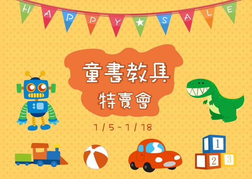 banner tainan - 【童書教具特賣會】1.5~1.18  新光三越-西門店
