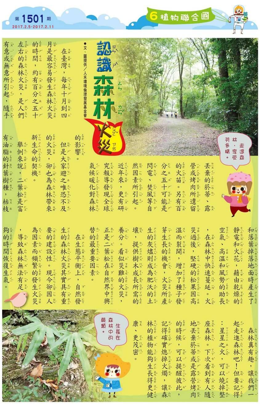 kid story book weekly1501 06 -news- 全國兒童週刊1501期出刊囉!