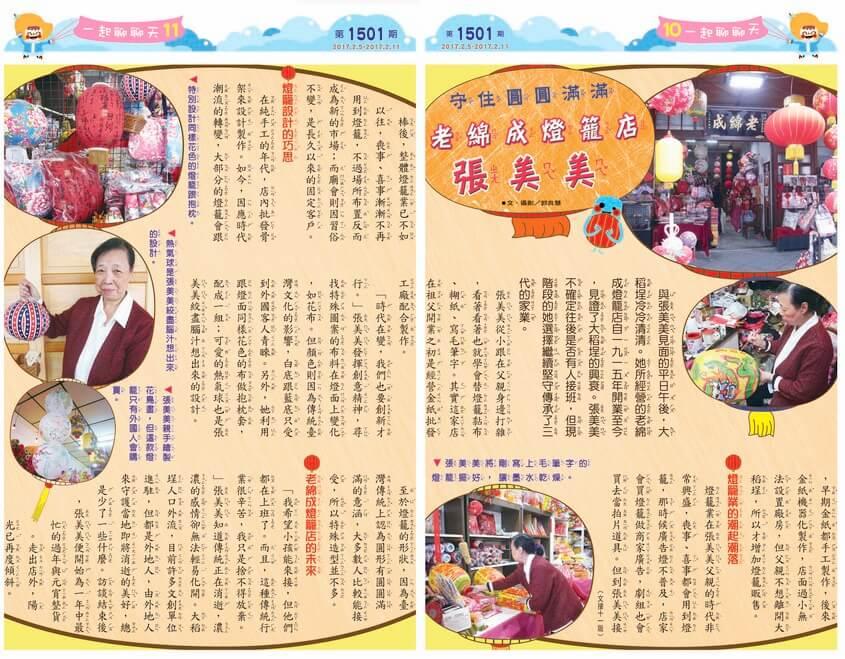 kid story book weekly1501 10 11 -news- 全國兒童週刊1501期出刊囉!