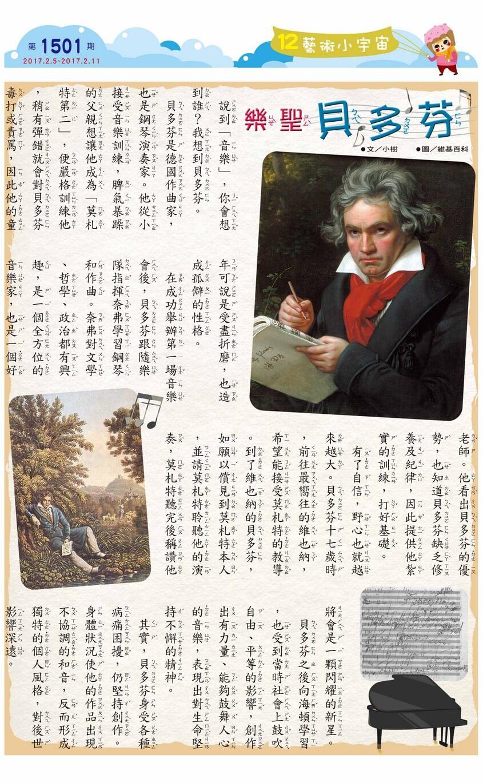 kid story book weekly1501 12 -news- 全國兒童週刊1501期出刊囉!