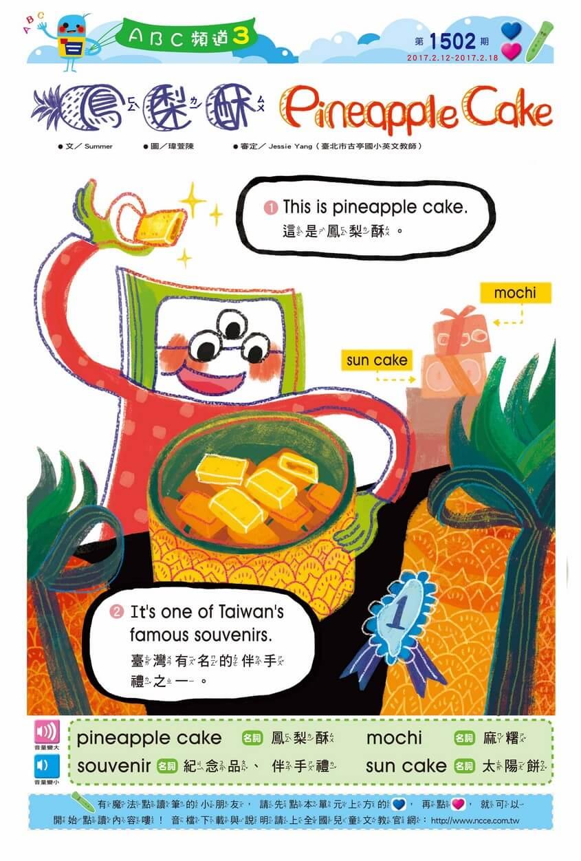 Pineapple Cake鳳梨酥 全國兒童週刊1502期出刊囉!